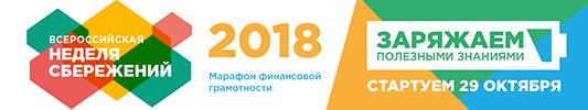 На Портале ВАШИФИНАНСЫ.РФ представлены открытые для посетителей мероприятия «Всероссийской недели сбережений»