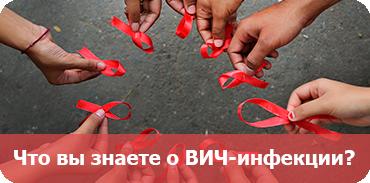 Что вы знаете о ВИЧ-инфекции?